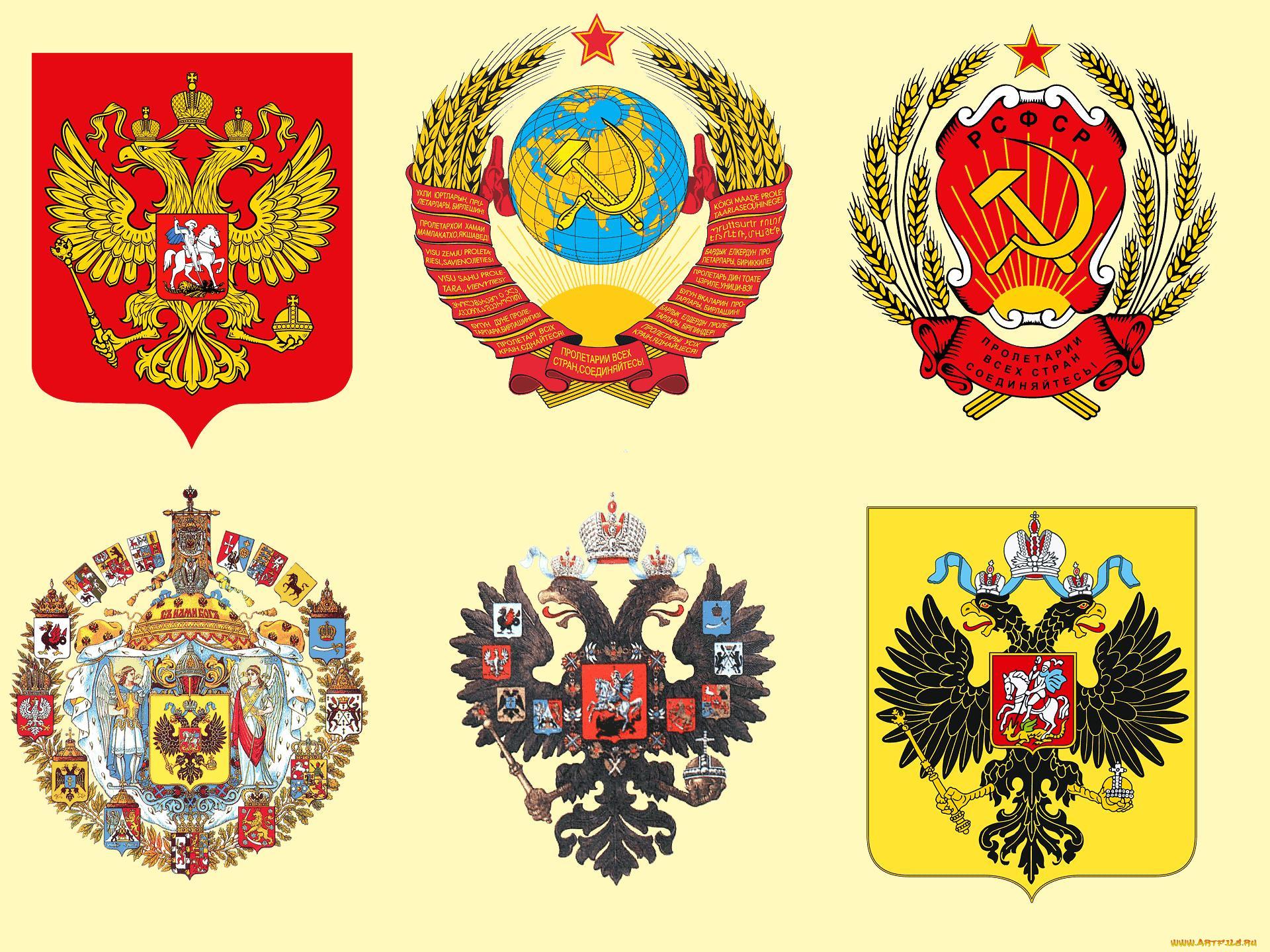 другой гербы стран россии любых